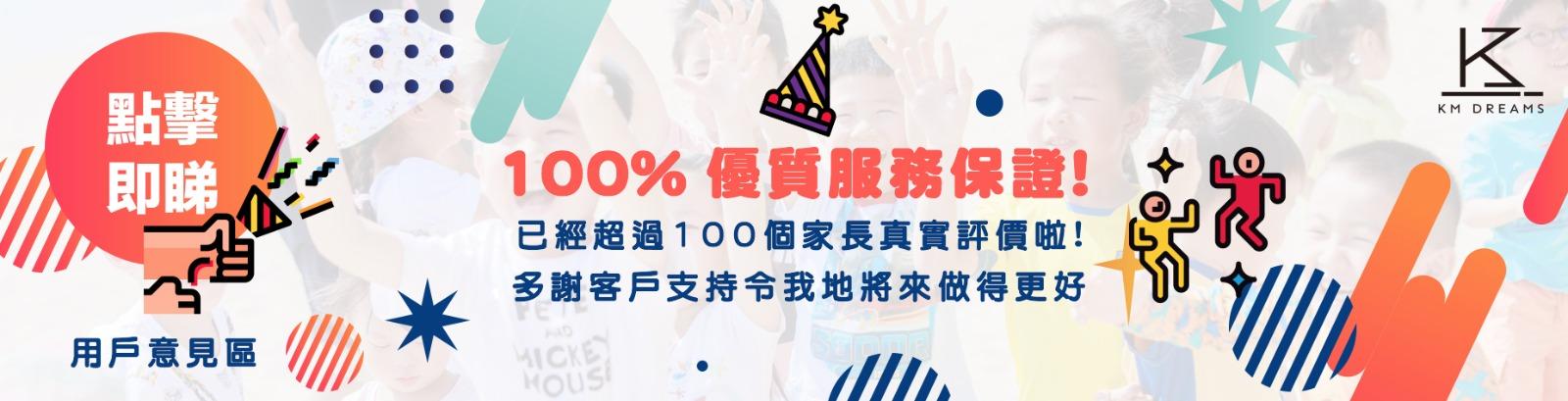 香港生日會派對